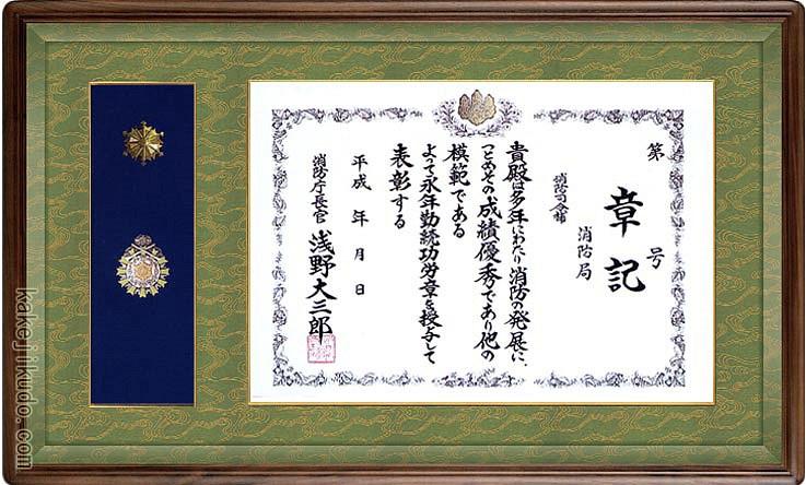 消防庁長官章・消防功労章額 (消防官紋章) ウォールナット材 木地色 送料無料