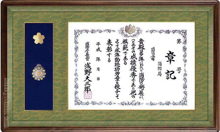 消防庁長官章・消防功労章額 (消防団紋章) ウォールナット材 木地色 送料無料