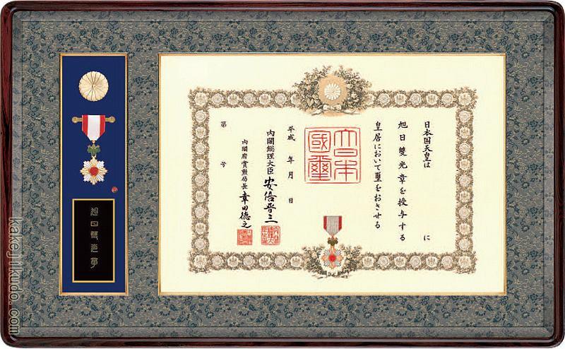 叙勲額 勲章ケース収納型 (勲記勲章額) 本紫檀材 木地色 送料無料