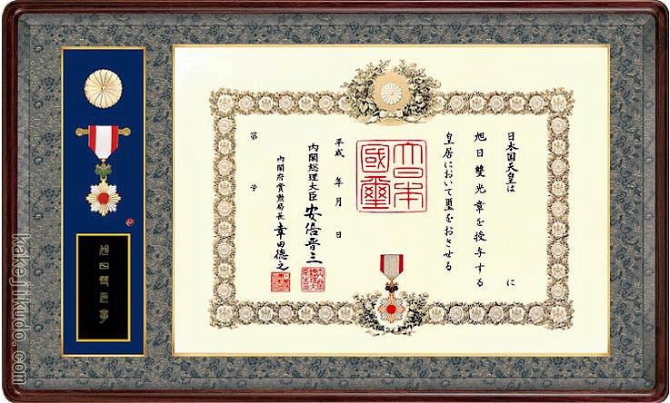 叙勲額 勲章ケース収納型 (勲記勲章額) 【小型】 本紫檀材 木地色 送料無料