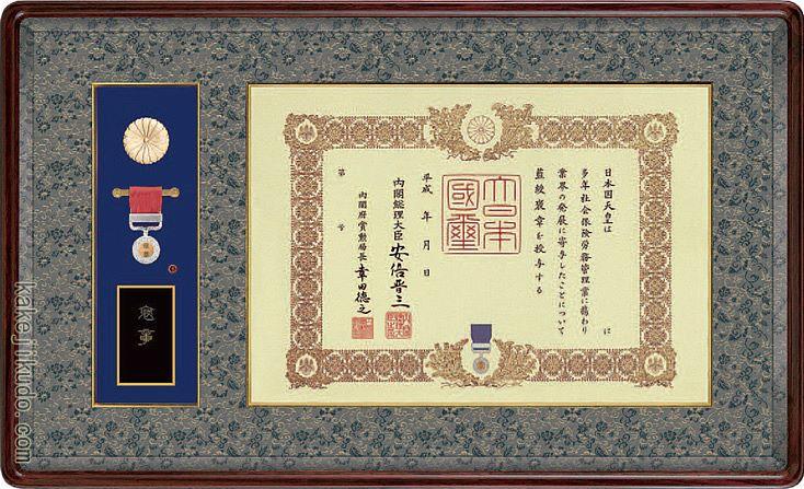 褒章額 褒章ケース収納型 (褒章の記・褒章額) 本紫檀材 木地色 送料無料