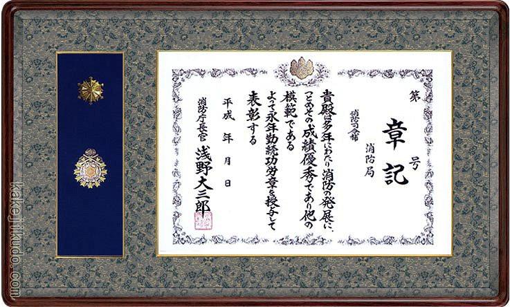 消防庁長官章・消防功労章額 (消防官紋章) 本紫檀材 木地色 送料無料