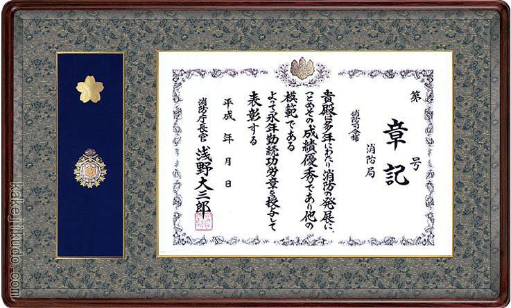 消防庁長官章・消防功労章額 (消防団紋章) 本紫檀材 木地色 送料無料