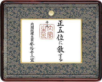 叙勲 位記額 本紫檀材 木地色 送料無料