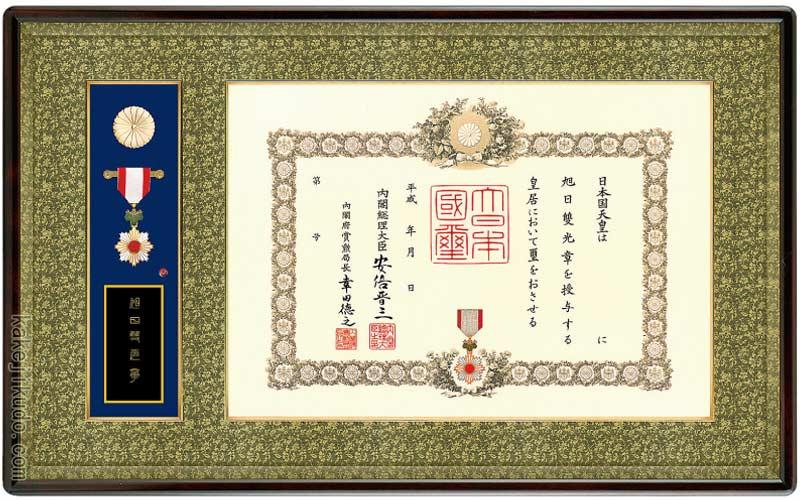 叙勲額 勲章ケース収納型 (勲記勲章額) アルダー材 マホガニ色 送料無料
