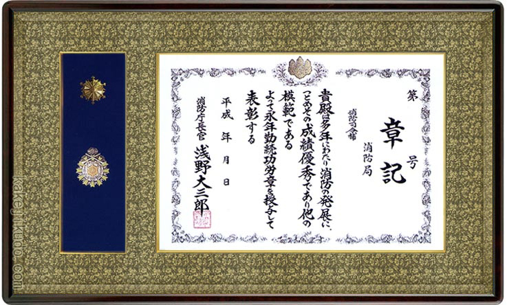 消防庁長官章・消防功労章額 (消防官紋章) アルダー材 マホガニ色 送料無料
