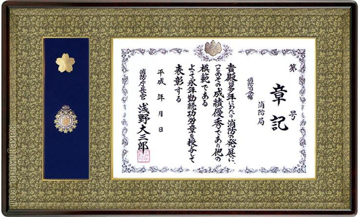 消防庁長官章・消防功労章額 (消防団紋章) アルダー材 マホガニ色 送料無料