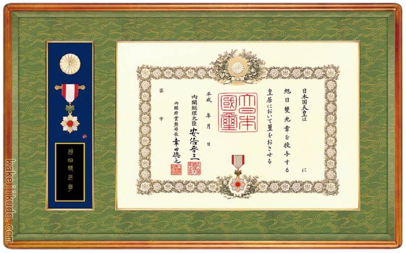 叙勲額 勲章ケース収納型 (勲記勲章額) アルダー材 木地色 送料無料