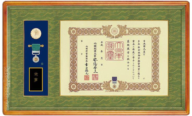 褒章額 褒章ケース収納型 (褒章の記・褒章額) アルダー材 木地色 送料無料
