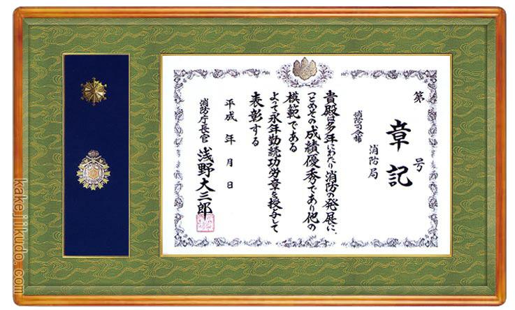 消防庁長官章・消防功労章額 (消防官紋章) アルダー材 木地色 送料無料