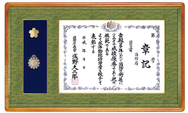 消防庁長官章・消防功労章額 (消防団紋章) アルダー材 木地色 送料無料