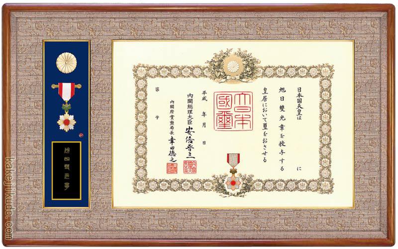 叙勲額 勲章ケース収納型 (勲記勲章額) ケヤキ材 木地色 送料無料