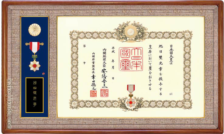 叙勲額 勲章ケース収納型 (勲記勲章額) 【小型】 ケヤキ材 木地色 送料無料