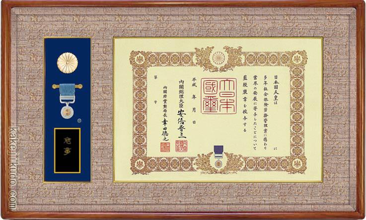 褒章額 褒章ケース収納型 (褒章の記・褒章額) ケヤキ材 木地色 送料無料
