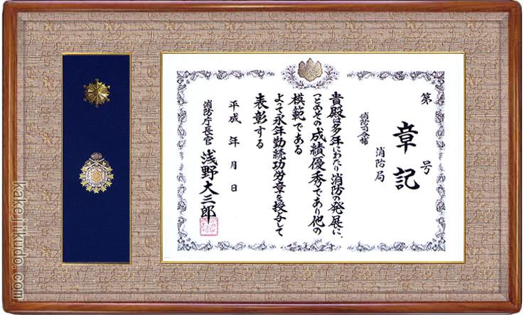 消防庁長官章・消防功労章額 (消防官紋章) ケヤキ材 木地色 送料無料