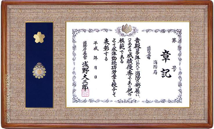 消防庁長官章・消防功労章額 (消防団紋章) ケヤキ材 木地色 送料無料
