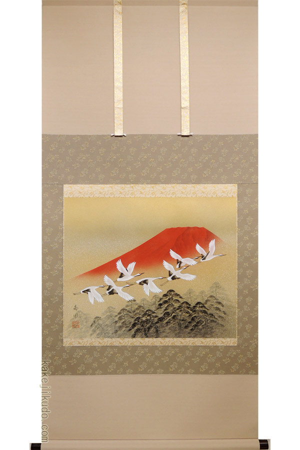 掛け軸 赤富士群鶴 (山岸春園) 送料無料 【掛軸】【一間床】【丈の短い掛軸】【赤富士】【松竹梅鶴亀】