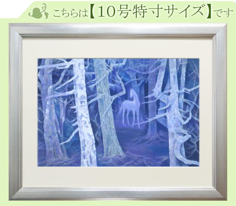 東山魁夷 絵画 白馬の森(※10号特寸) 送料無料 【複製】【美術印刷】【巨匠】【10号】
