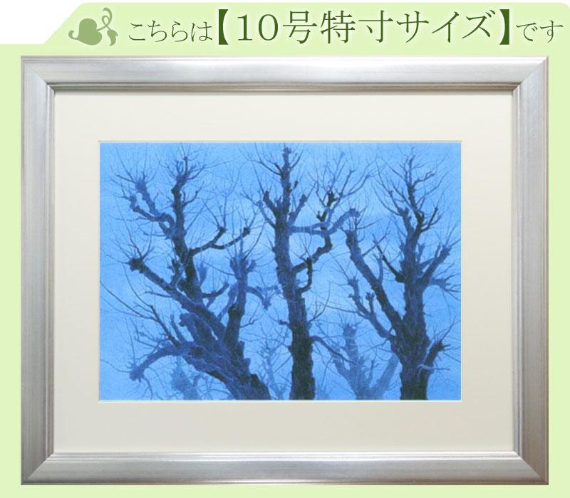 東山魁夷 絵画 樹(※10号特寸) 送料無料 【複製】【美術印刷】【巨匠】【10号】