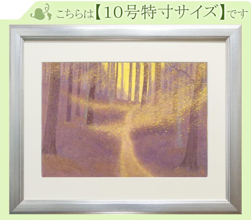 東山魁夷 絵画 木枯らし舞う(※10号特寸) 送料無料 【複製】【美術印刷】【巨匠】【10号】
