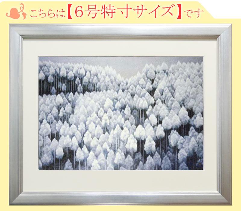 東山魁夷 絵画 北山初雪 送料無料 【複製】【美術印刷】【巨匠】【6号】