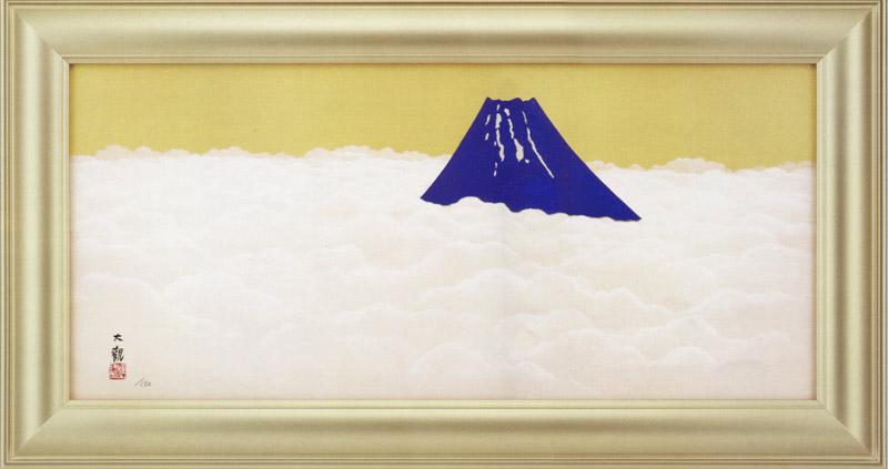横山大観 絵画 雲中富士 送料無料 【複製】【美術印刷】【巨匠】【富士】【横長】