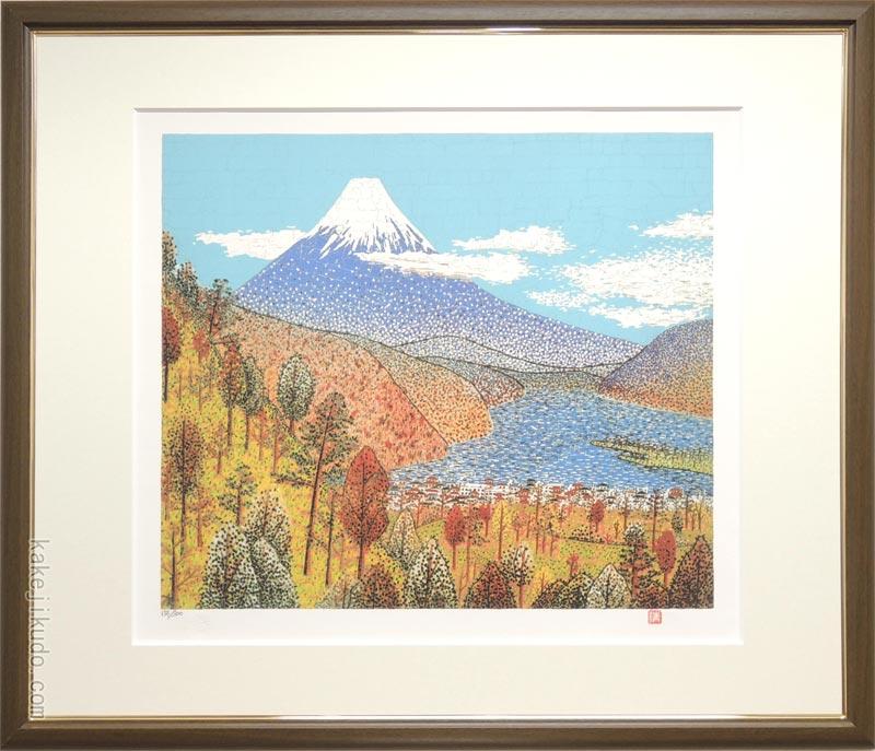 山下清 リトグラフ 日本平の富士 送料無料 【複製】【リトグラフ】【巨匠】【変型特寸】
