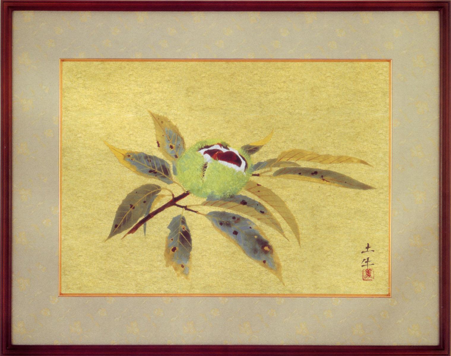 奥村土牛 絵画 栗 送料無料 【複製】【美術印刷】【巨匠】【変型特寸】