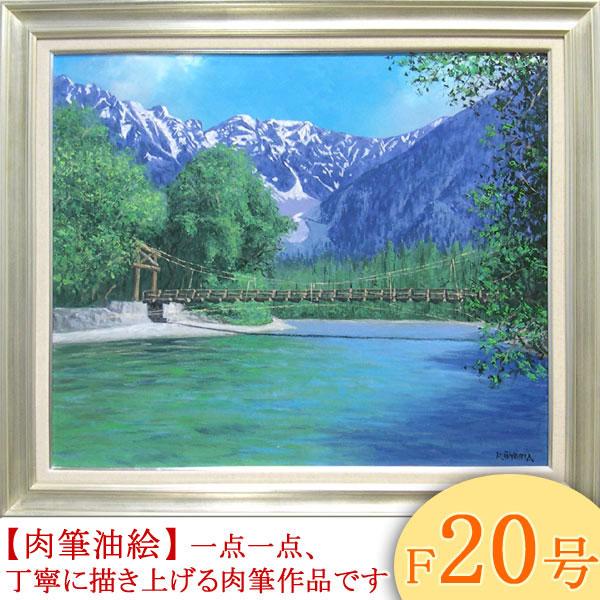 F20号 絵画 【海・山】【肉筆】【油絵】【日本の風景】【大型絵画】 上高地 送料無料 (大山功) 油絵