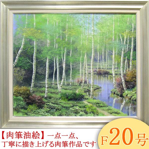 絵画 油絵 白樺林 F20号 (早瀬遼) 送料無料 【肉筆】【油絵】【日本の風景】【大型絵画】