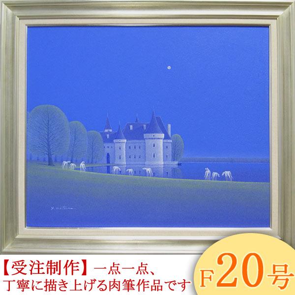 絵画 油絵 水辺の城 F20号 (松浦敬文) 送料無料 【肉筆】【油絵】【外国の風景】【大型絵画】