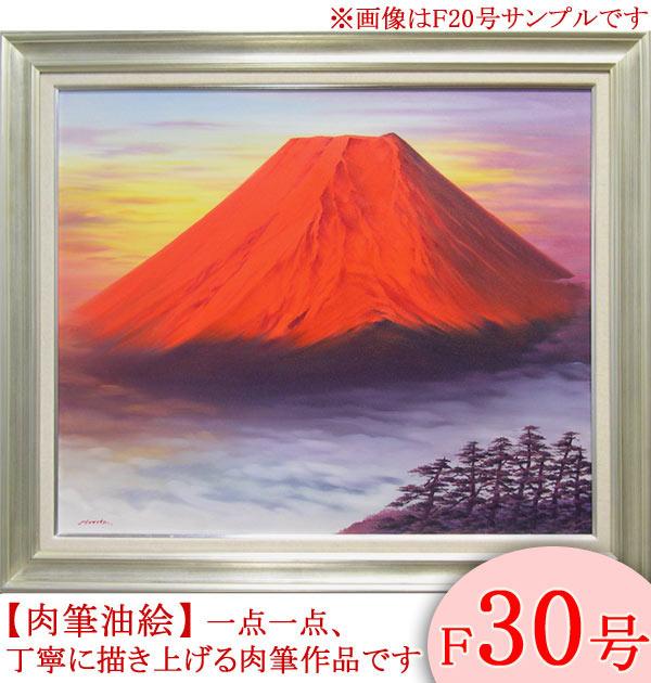 絵画 油絵 赤富士 F30号 (森田浩二) 送料無料 【肉筆】【油絵】【富士】【大型絵画】