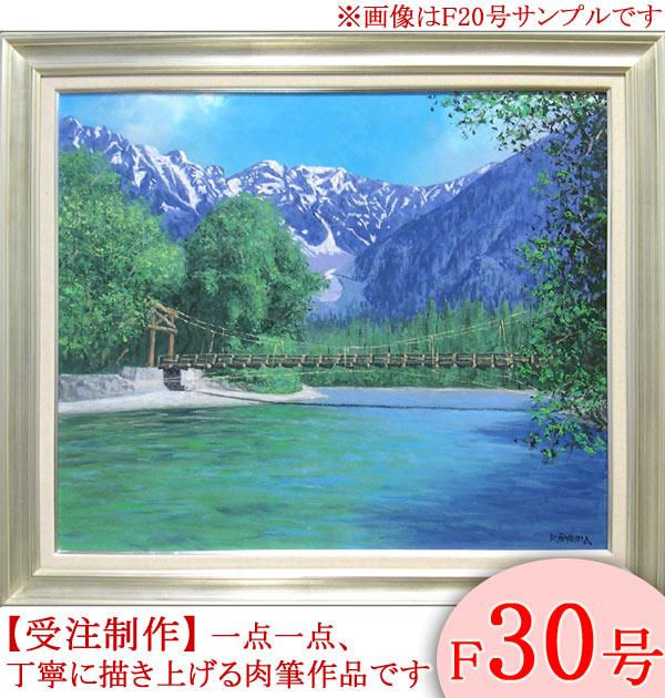 絵画 油絵 上高地 F30号 (大山功) 送料無料 【海・山】【肉筆】【油絵】【日本の風景】【大型絵画】