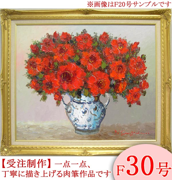 絵画 油絵 バラ F30号 (谷口春彦) 送料無料 【肉筆】【油絵】【花】【大型絵画】