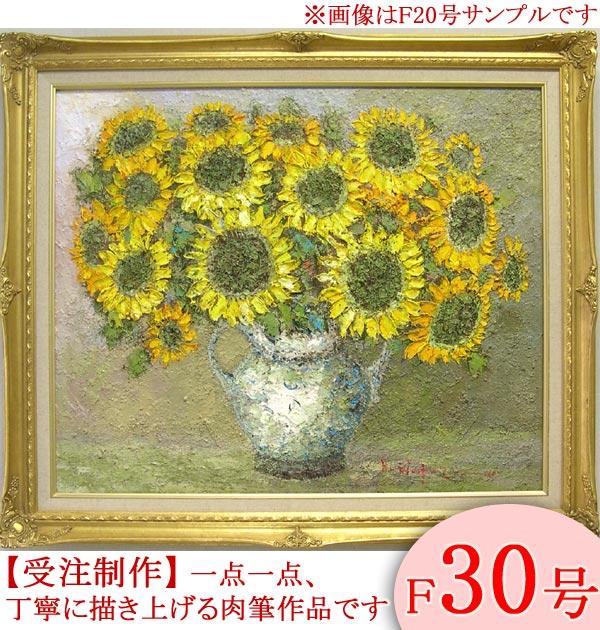 絵画 油絵 向日葵(ひまわり) F30号 (渡部ひでき) 送料無料 【肉筆】【油絵】【花】【大型絵画】