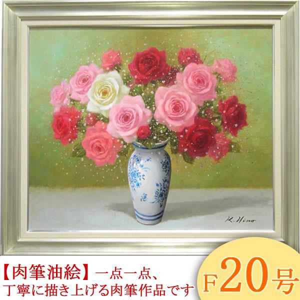 絵画 油絵 ばら F20号 (日野皖) 送料無料 【肉筆】【油絵】【花】【大型絵画】