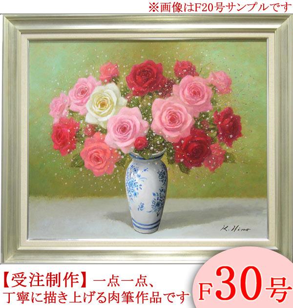 絵画 油絵 ばら F30号 (日野皖) 送料無料 【肉筆】【油絵】【花】【大型絵画】