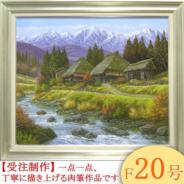 絵画 油絵 山村清流 F20号 (関健造) 送料無料 【海・山】【肉筆】【油絵】【日本の風景】【大型絵画】