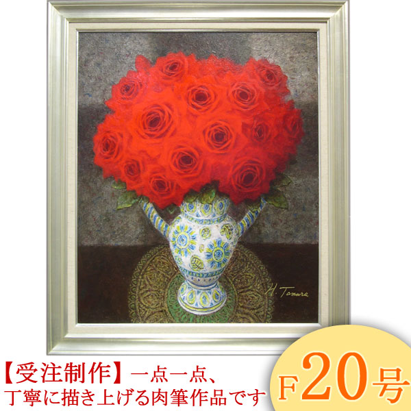 絵画 油絵 スペイン壺と赤い薔薇 F20号 (田村一) 送料無料 【肉筆】【油絵】【花】【大型絵画】