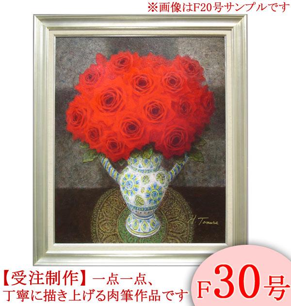 絵画 油絵 スペイン壺と赤い薔薇 F30号 (田村一) 送料無料 【肉筆】【油絵】【花】【大型絵画】