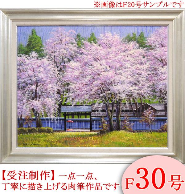 絵画 油絵 角館の桜 F30号 (小池三郎) 送料無料 【肉筆】【油絵】【日本の風景】【大型絵画】