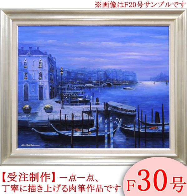 絵画 油絵 ベネチア F30号 (前田光一) 送料無料 【肉筆】【油絵】【外国の風景】【大型絵画】