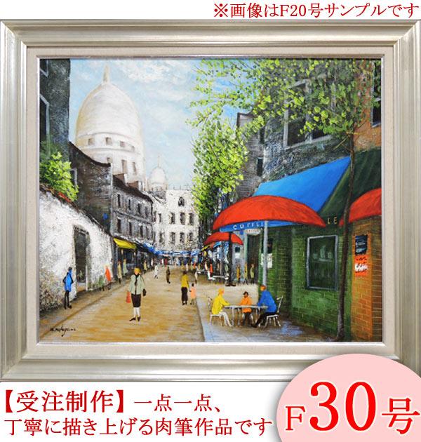 絵画 油絵 モンマルトルの広場 カフェテラス F30号 (中川まり子) 送料無料 【肉筆】【油絵】【外国の風景】【大型絵画】