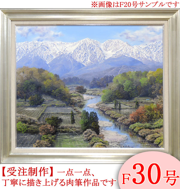絵画 油絵 白馬岳 F30号 (佐田光) 送料無料 【海・山】【肉筆】【油絵】【日本の風景】【大型絵画】