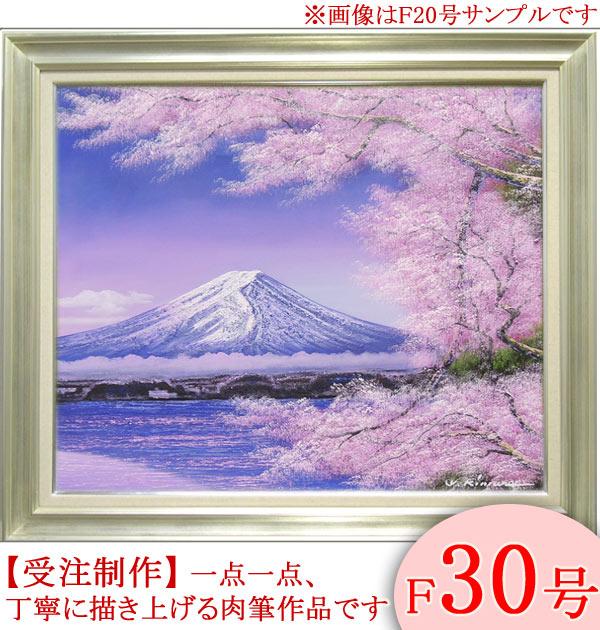 絵画 油絵 富士に桜 F30号 (木村由記夫) 送料無料 【肉筆】【油絵】【日本の風景】【大型絵画】