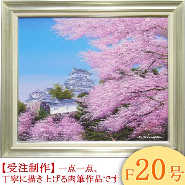絵画 油絵 姫路城の桜 F20号 (木村由記夫) 送料無料 【肉筆】【油絵】【日本の風景】【大型絵画】