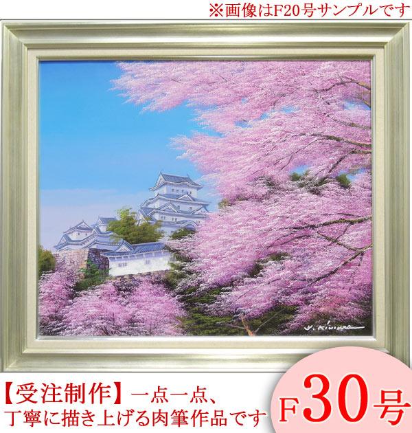 絵画 油絵 姫路城の桜 F30号 (木村由記夫) 送料無料 【肉筆】【油絵】【日本の風景】【大型絵画】