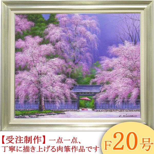 絵画 油絵 角館の桜 F20号 (木村由記夫) 送料無料 【肉筆】【油絵】【日本の風景】【大型絵画】