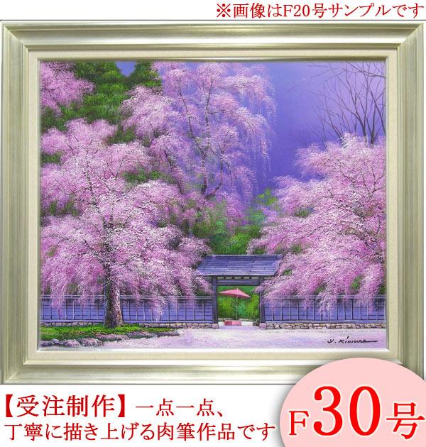 絵画 油絵 角館の桜 F30号 (木村由記夫) 送料無料 【肉筆】【油絵】【日本の風景】【大型絵画】