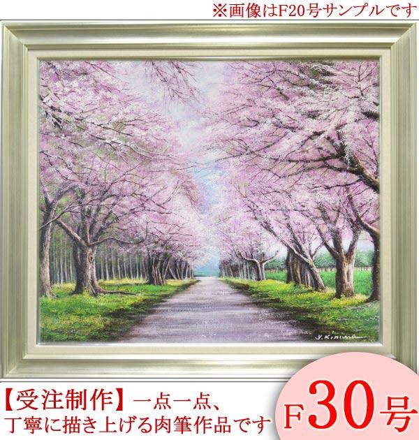 絵画 油絵 二十間道路桜並木 F30号 (木村由記夫) 送料無料 【肉筆】【油絵】【日本の風景】【大型絵画】